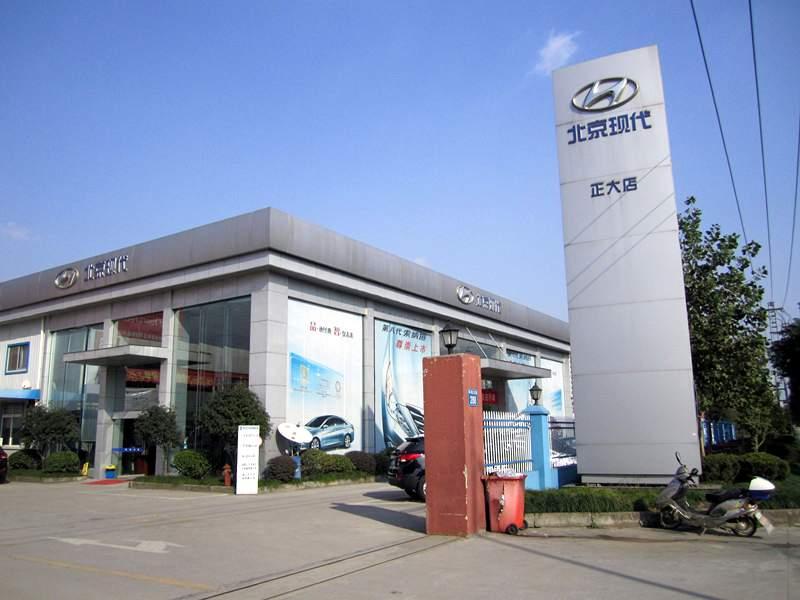 浙江正大汽车有限公司成立于2001年11月8号,注册资金为人民币5000万元整,是北京现代、比亚迪汽车,长安汽车等系列汽车产品的特约授权店,是一家集整车销售、配件供应、售后服务、汽车装潢美容于一体的综合性汽车公司。公司总部位于诸暨市环城北路288号。占地面积为80000平方米,下设北京现代4S店、比亚迪4s店、长安汽车超市、诸暨市正大汽车文化传播有限公司等企业,是诸暨市级商贸规模企业。 多年来,公司不断加强全方位管理,注重提高自身素质,本着全心全意为人民服务的宗旨,自觉做到诚实守信,把企业效益和社会利益